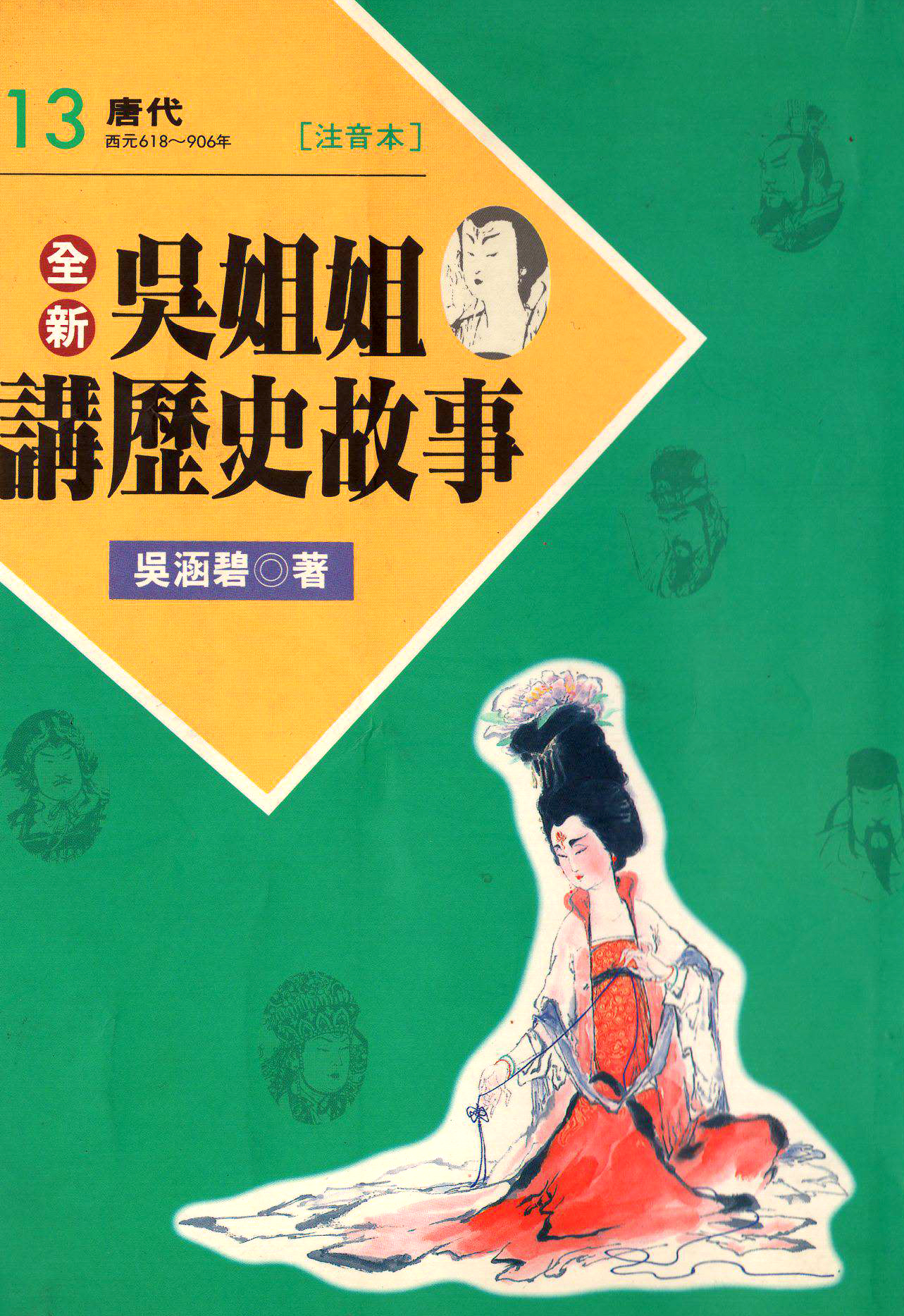 全新吴姐姐讲历史故事(小说扫图)