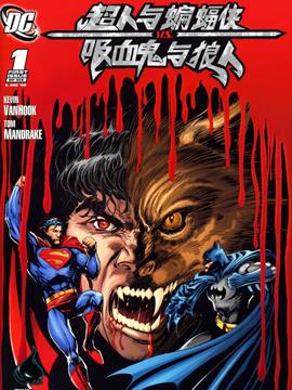 超人与蝙蝠侠VS吸血鬼与狼人