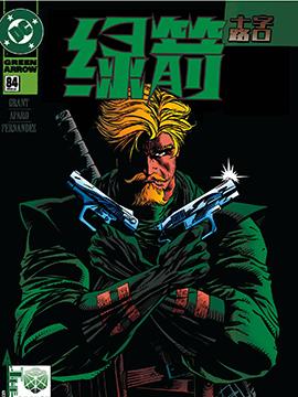 绿箭侠V2
