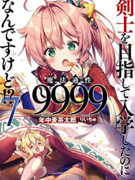 明明是以剑士为目标入学的 魔法适性却有9999!?