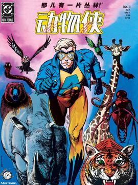 动物侠V1