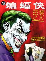 蝙蝠侠:狂笑之人