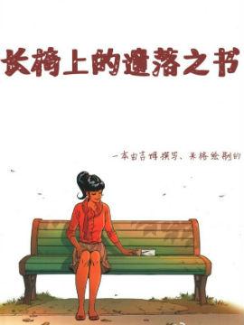 长椅上的遗落之书