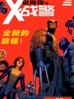 金剛狼與X戰警v1
