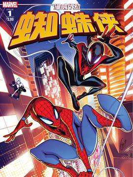 漫威行动:蜘蛛侠v1