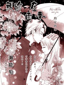 亲吻在雨季