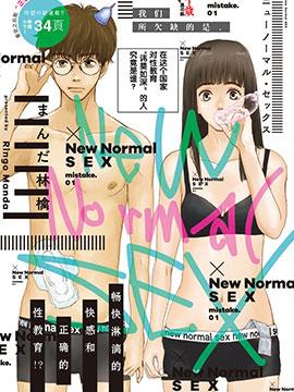 Sex新常态
