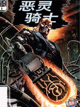 恶灵骑士2099