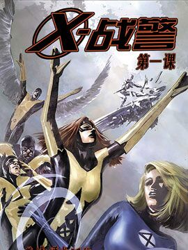 X战警:第一课V2