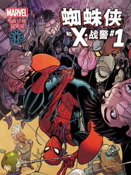 蜘蛛俠和X戰警