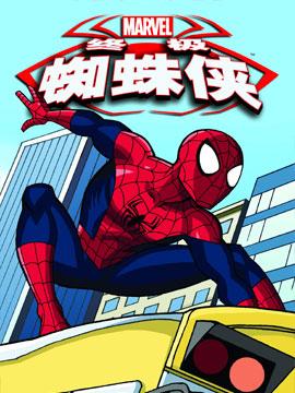 終極蜘蛛俠無限漫畫