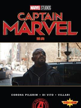 《惊奇队长》电影前奏