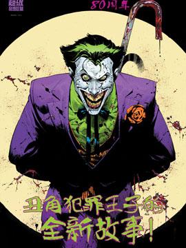 小丑八十周年超级奇观巨制