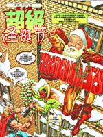 蟻人的超級圣誕節