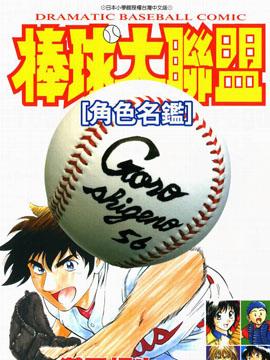 棒球大联盟角色名鉴
