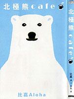 北极熊cafe