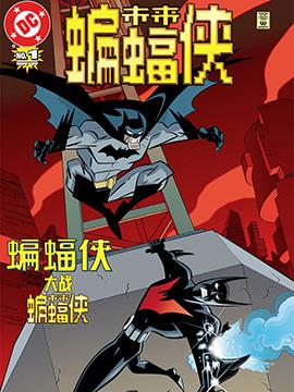 未来蝙蝠侠v2