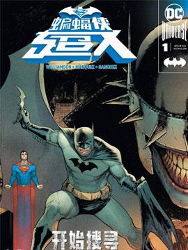 蝙蝠侠超人v2