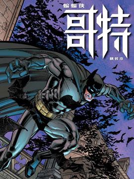 蝙蝠侠:哥特