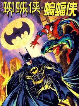 蜘蛛俠與蝙蝠俠:精神失常
