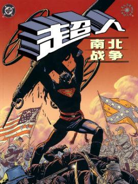 超人:南北战争