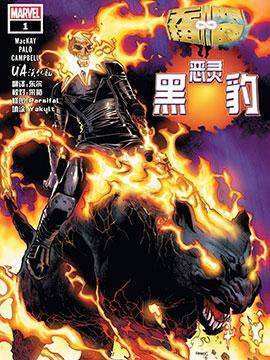 無限扭曲-惡靈黑豹