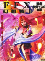 FFX幻想戰士