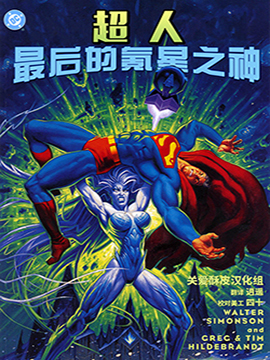 超人:氪星最后之神