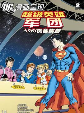 DC漫画呈现:超级英雄军团  100页合集篇