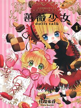 蔷薇少女dollstalk