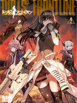 少女前線ComicAnthology Vol.2
