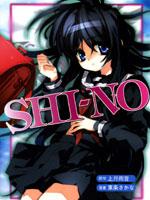 SHI-NO 黑魂少女