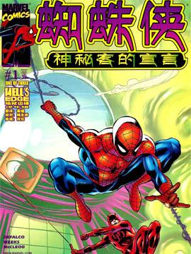神奇蜘蛛俠:神秘客的宣言