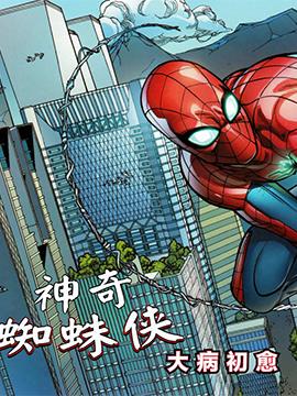 神奇蜘蛛侠:死者苏生