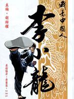 我是中国人·李小龙