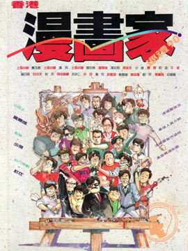 香港漫画家巡礼90