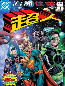 超人:追溯往事1980
