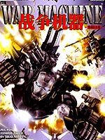 戰爭機器WarMachine
