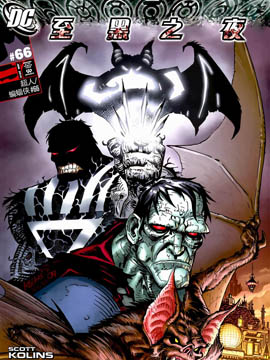 至黑之夜-超人与蝙蝠侠