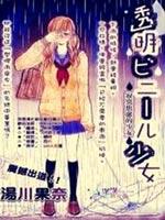 透明伞少女