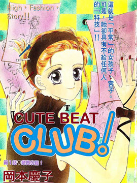 Cute Beat Club