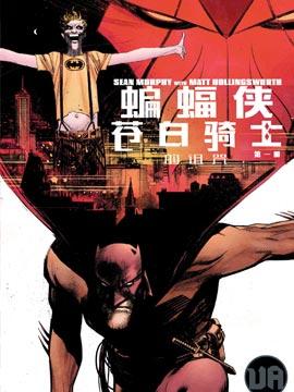 蝙蝠侠-苍白骑士的诅咒