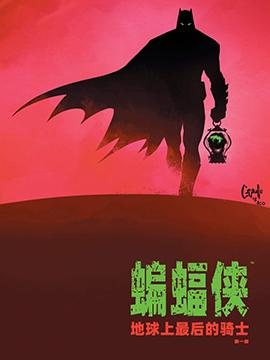 蝙蝠侠:地球最后的骑士