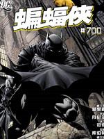 蝙蝠侠700期纪念刊