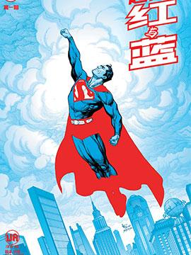 超人-红与蓝