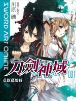 +Sword Art Online 艾因葛朗特