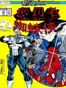 假如?惩罚者杀死了蜘蛛侠