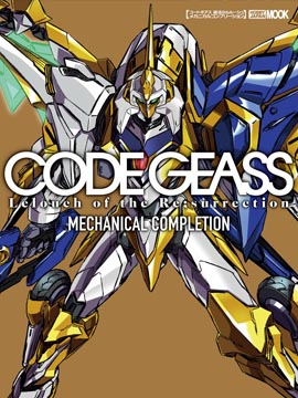 Code Geass 復活的魯路修 Mechanical Completion