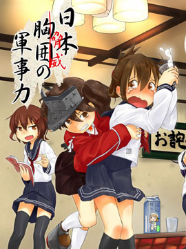 日本胸围的军力
