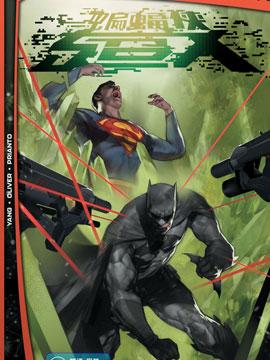 未来态:蝙蝠侠/超人